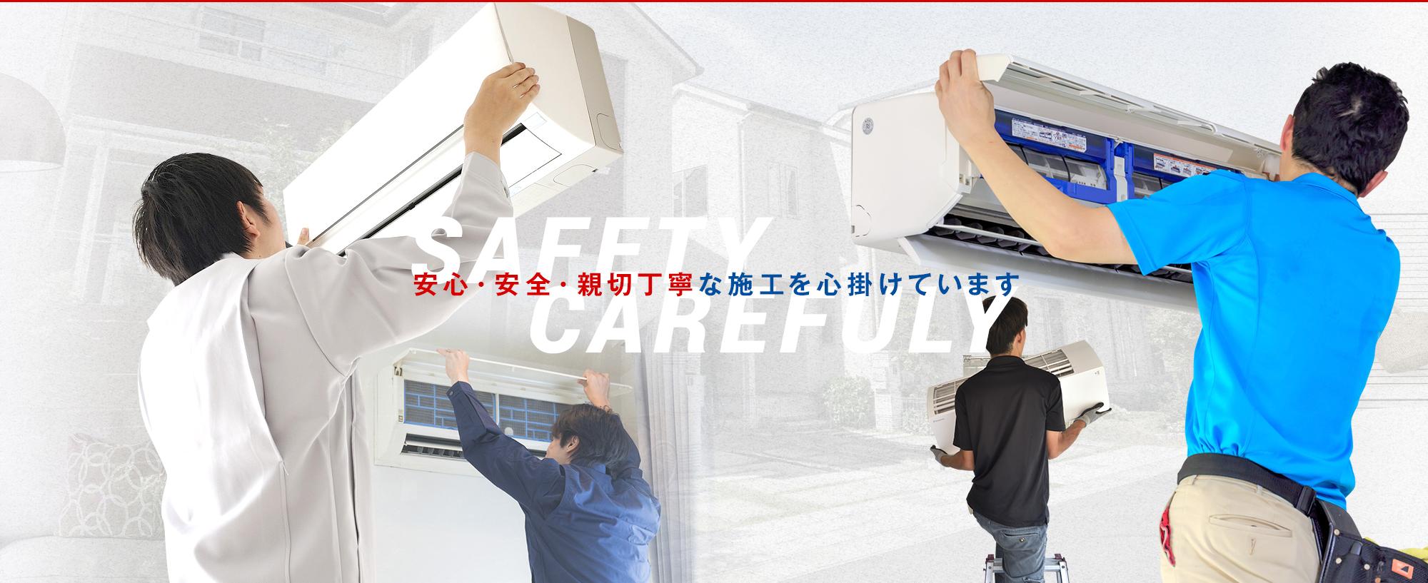 安心・安全・親切丁寧な施工を心掛けています
